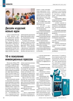 article Plastics.ru 03/2017